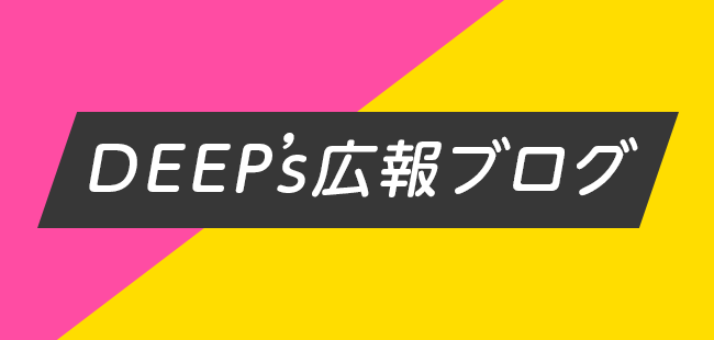 DEEP'S 広報ブログ