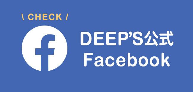 DEEP'S 公式Facebook