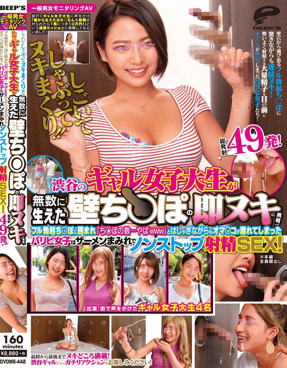 DVDMS-442:ジャケット